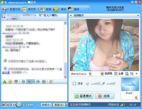 26岁女孩的网络性日记:裸聊时候碰到男友(图)